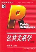 公共关系学(第三版第3版) 熊源伟 安徽人民出版社 9787212004460 正版旧书