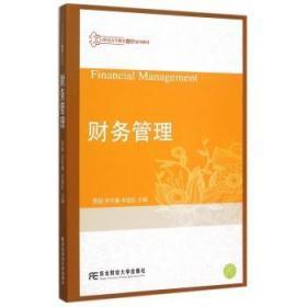 财务管理 黎毅 齐灶娥 李建良 东北财经大学出版社 9787565420160 正版旧书