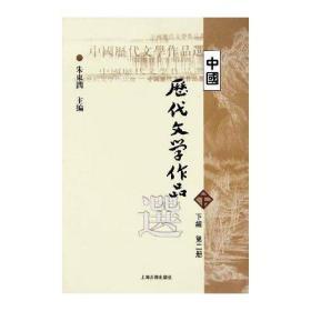 中国历代文学作品选(下编第2册)(内容一致,印次、封面或*不同,统一售价,随机发货) 朱东润 上海古籍出版社 9787532530359 正版旧书