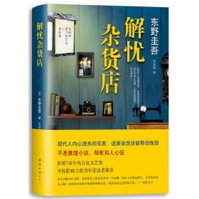 解忧杂货店 东野圭吾 南海出版社 9787544270878 正版旧书