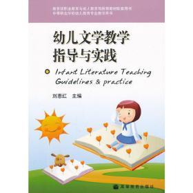 幼儿文学教学指导与实践 刘惠红 高等教育出版社 9787040260762 正版旧书