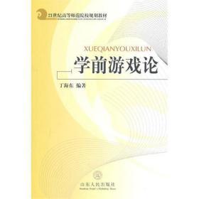 学前游戏论 丁海东 山东人民出版社 9787209028530 正版旧书