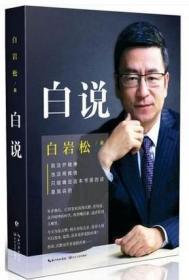 白说 央视著名主持白岩松著 白岩松 长江文艺出版社 9787535481108 正版旧书