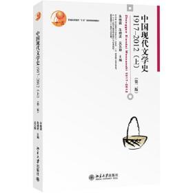 1917-2012-中国现代文学史-(上)-(第二版第2版) 朱栋霖 北京大学出版社 9787301242124 正版旧书