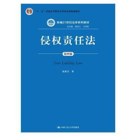 侵权责任法(第四版第4版) 张新宝 曾宪义 王利明 中国人民大学出版社 9787300229850 正版旧书