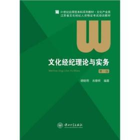 文化经纪理论与实务(第二版第2版) 胡晓明 肖春晔 中山大学出版社 9787306048462 正版旧书