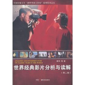 世界经典影片分析与读解(第二版第2版)(内容一致,印次、封面或*不同,统一售价,随机发货) 潘桦 中国广播电视出版社 9787504368294 正版旧书