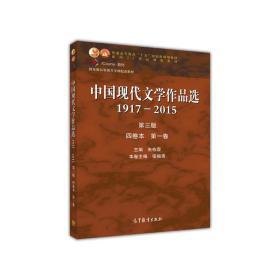 中国现代文学作品选1917—2015(第三版第3版)(四卷本 *卷) 朱栋霖 张福贵 高等教育出版社 9787040464672 正版旧书