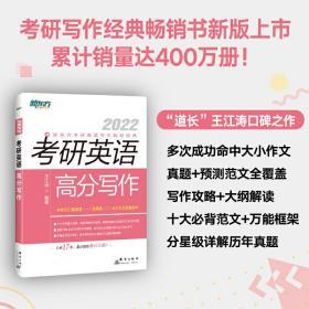 正版旧书 新东方 (2022)考研英语高分写作 王江涛 群言出版社