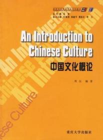 中国文化概论 周仪 重庆大学出版社 9787562429746 正版旧书