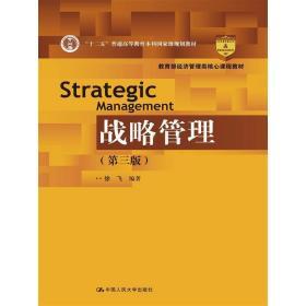 战略管理(第三版第3版) 徐飞 中国人民大学出版社 9787300235790 正版旧书