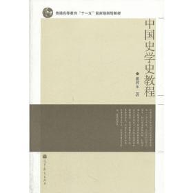 中国史学史教程 瞿林东 高等教育出版社 9787040312119 正版旧书