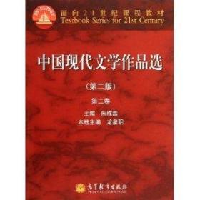 中国现代文学作品选(第二卷)(第二版第2版) 朱栋霖 龙泉明 高等教育出版社 9787040339901 正版旧书