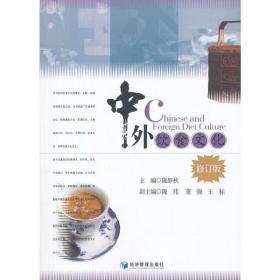中外饮食文化(修订版) 隗静秋 经济管理出版社 9787509636343 正版旧书