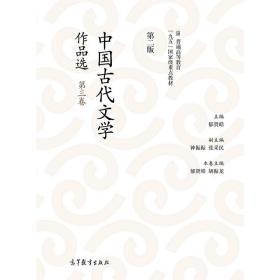 中国古代文学作品选-第三卷-第二版第2版 郁贤皓 高等教育出版社 9787040431698 正版旧书