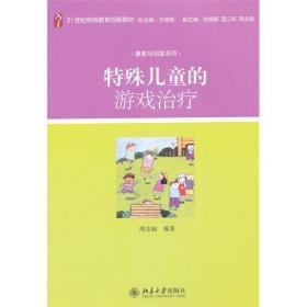 特殊儿童的游戏治疗 周念丽 北京大学出版社 9787301196472 正版旧书