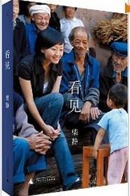 看见 柴静 广西师范大学出版社 9787549529322 正版旧书