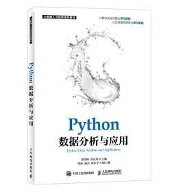 Python数据分析与应用 黄红梅 人民邮电出版社 9787115373045 正版旧书
