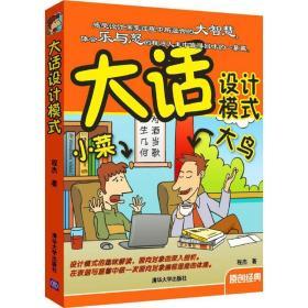 大话设计模式 程杰 清华大学出版社 9787302162063 正版旧书