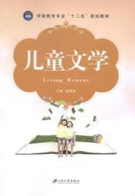 儿童文学 张晓焱 江苏大学出版社 9787811306682 正版旧书