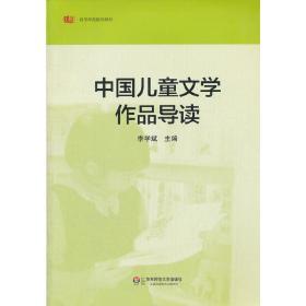 中国儿童文学作品导读 李学斌 华东师范大学出版社 9787561796894 正版旧书
