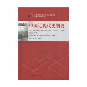 (2015年版)中国近现代史纲要03708 李捷、王顺生 高等教育出版社 9787040423273 正版旧书
