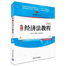 新编经济法教程-第3版第三版-(含习题与案例) 刘泽海 清华大学出版社 9787302370123 正版旧书