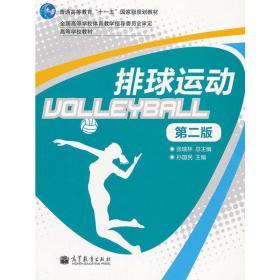 排球运动 孙国民 高等教育出版社 9787040284249 正版旧书