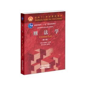 刑法学(第六版第6版) 高铭暄  马克昌 北京大学出版社 9787301243237 正版旧书