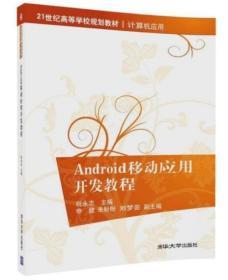 Android移动应用开发教程 祝永志 清华大学出版社 9787302491057 正版旧书