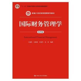 国际财务管理学(第四版第4版) 王建英 支晓强 许艳芳 中国人民大学出版社 9787300219417 正版旧书