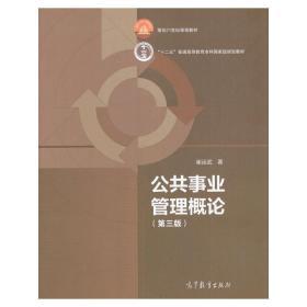 公共事业管理概论(第三版第3版) 崔运武 高等教育出版社 9787040434040 正版旧书
