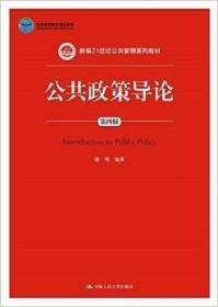 公共政策导论(第四版第4版)(内容一致,印次、封面或*不同,统一售价,随机发货) 谢明 中国人民大学出版社 9787300215280 正版旧书
