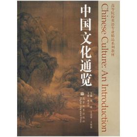 中国文化通览 杨敏 王克奇 王恒展 高等教育出版社 9787040176629 正版旧书