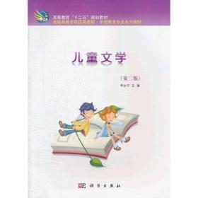儿童文学(第二版第2版) 李汝中 科学出版社 9787030342430 正版旧书