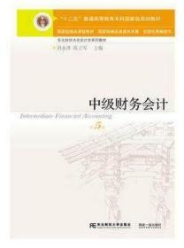 中级财务会计(第5版第五版) 刘永泽 陈立军 东北财经大学出版社 9787565423741 正版旧书