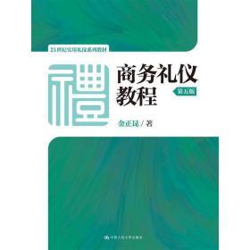 商务礼仪教程-第五版第5版 金正昆 中国人民大学出版社 9787300227160 正版旧书