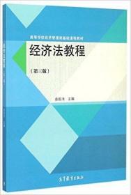 经济法教程-(第三版第3版) 曲振涛 高等教育出版社 9787040422993 正版旧书