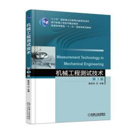 机械工程测试技术 第3版第三版 陈花玲 机械工业出版社 9787111587774 正版旧书