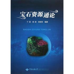 宝石资源通论 丁莉 中国地质大学出版社 9787562531838 正版旧书