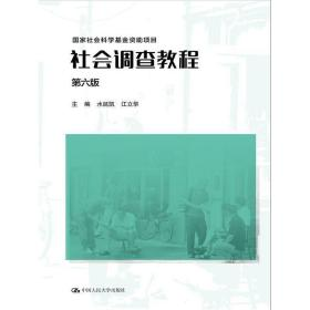 社会调查教程-第六版第6版 水延凯 中国人民大学出版社 9787300191959 正版旧书