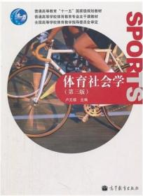 体育社会学(第3版第三版) 卢元镇 高等教育出版社 9787040288193 正版旧书