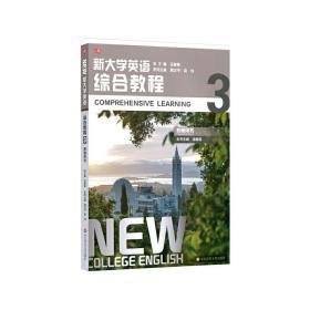 正版旧书 新大学英语·综合教程3(教师用书) 殷企平,赵伐 华东师范大学出版社