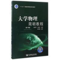 大学物理简明教程(第3版第三版) 赵近芳 王登龙 北京邮电大学出版社 9787563546930 正版旧书