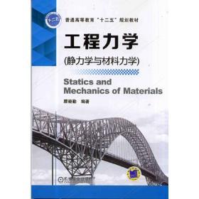 工程力学-(静力学与材料力学) 顾晓勤 机械工业出版社 9787111450108 正版旧书