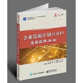 正版旧书 企业资源计划(ERP)及其应用(第5版) 李健 电子工业出版社