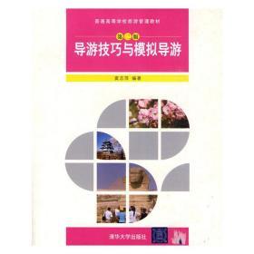导游技巧与模拟导游(第二版第2版) 窦志萍 清华大学出版社 9787302216322 正版旧书