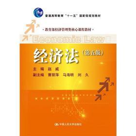 经济法(第五版第5版) 赵威 中国人民大学出版社 9787300202563 正版旧书
