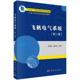 飞机电气系统(第二版第2版) 周洁敏 科学出版社 9787030560278 正版旧书