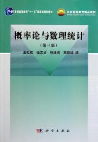 概率论与数理统计-(第三版第3版) 王松桂 科学出版社 9787030320230 正版旧书